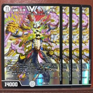 デュエルマスターズ(デュエルマスターズ)のmax007セット割引 必勝の頂カイザー刃鬼(シングルカード)