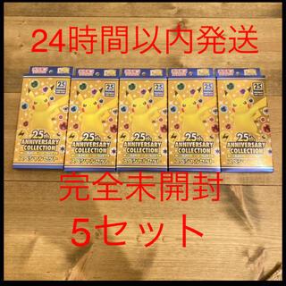 ポケモン - 25th ANNIVERSARY COLLECTION スペシャルセット 5個