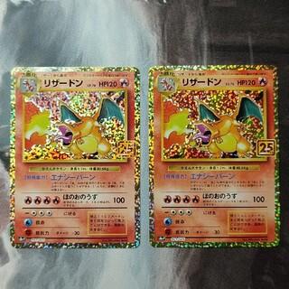ポケモン - リザードン 25周年 2枚 ポケモンカード
