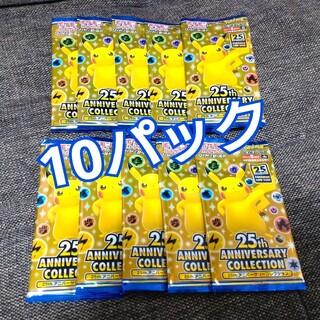 ポケモン - ポケモン 25th ANNIVERSARY COLLECTION  10パック