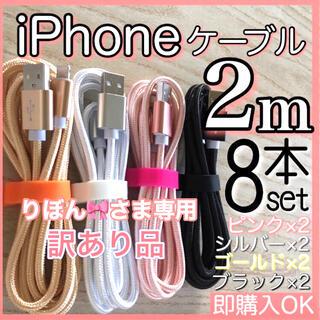 アイフォーン(iPhone)のりぼん🎀様専用 iPhone 充電ケーブル lightning cable(その他)
