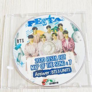 ボウダンショウネンダン(防弾少年団(BTS))のBTS FESTA Festa フェスタ in2020 DVD(ミュージック)