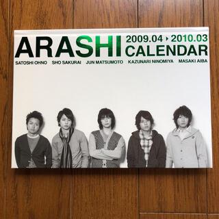 アラシ(嵐)の嵐 カレンダー 2009.04-2010.03 (アイドルグッズ)