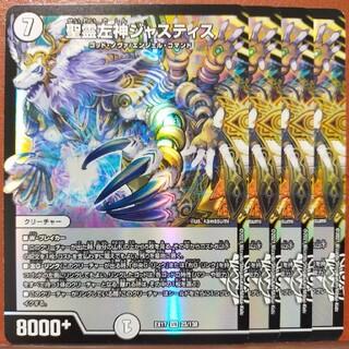 デュエルマスターズ(デュエルマスターズ)のmax013セット割引 聖霊左神ジャスティス(シングルカード)