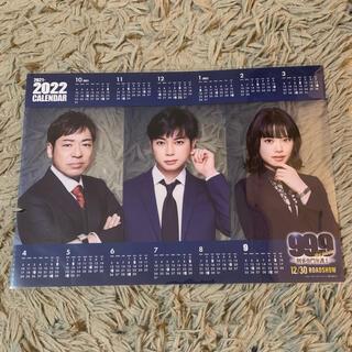 映画 99.9 ムビチケ特典 カレンダー(アイドルグッズ)
