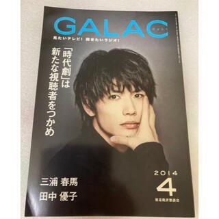 三浦春馬 雑誌 GALAC