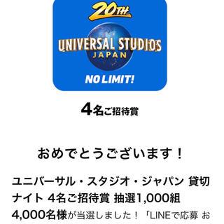 USJ ユニバーサルスタジオジャパン 貸切ナイト 4名様分