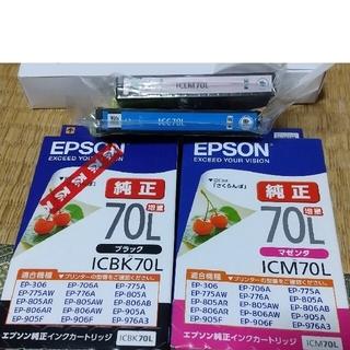 EPSON - 値下 エプソン ICBK70L ICC70L ICM70L ICLM70  純正