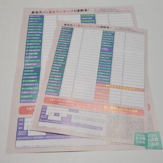 ジャニーズジュニア(ジャニーズJr.)のMyojo 2021年12月号 Jr.大賞 応募券 応募用紙(アート/エンタメ/ホビー)