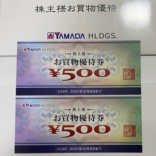ヤマダ電機 株主優待券 500円×2枚 1,000円分 家電量販店