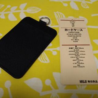 ムジルシリョウヒン(MUJI (無印良品))の無印良品 カードケース(タグ付、ケースのみ)(名刺入れ/定期入れ)