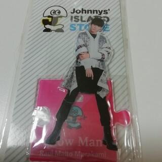 Johnny's - Snow Man ラウール(村上真都ラウール)アクスタ 第1弾