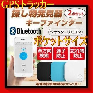 お得2個セット GPS スマホ Bluetooth トラッカー 盗難防止 黒a(その他)