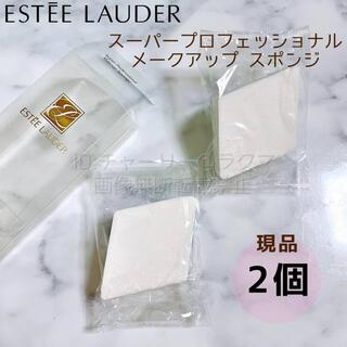 Estee Lauder - 【Estee Lauder】メークアップスポンジ 現品 2個セット
