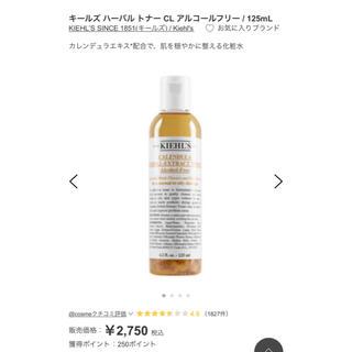 Kiehl's - キールズ ハーバルトナー CL アルコールフリー 化粧水