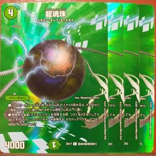 デュエルマスターズ(デュエルマスターズ)のmax025セット割引 龍魂珠(シングルカード)