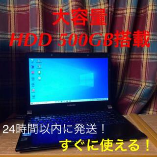 迅速発送!!Office2019 Core i3 HDD500GBノートパソコン
