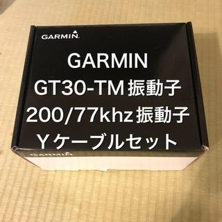 ガーミン(GARMIN)のGARMIN GT30-TM振動子と200/77khz振動子 Yケーブルセット(その他)