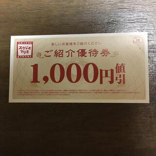キタムラ(Kitamura)のスタジオマリオ優待券(その他)