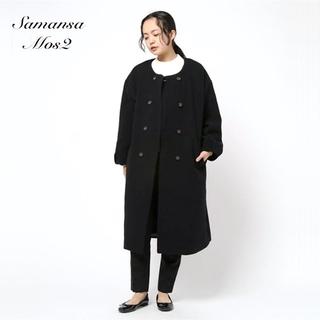 サマンサモスモス(SM2)の美品 Samansa Mos2✨サマンサモスモス ノーカラー ダブルボタンコート(ロングコート)