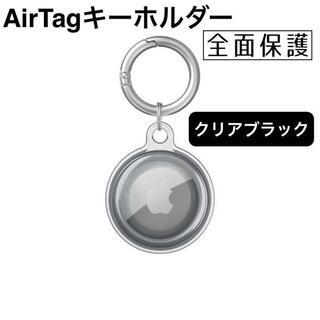 AirTag TPU 黒 クリア ケース エアータグ ホルダー カラビナ付(その他)