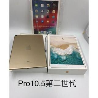 アイパッド(iPad)のiPad Pro10.5インチ 256GB 第二世代 SIMフリー(タブレット)