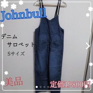 ジョンブル(JOHNBULL)の美品☆ジョンブル オーバーオール(サロペット/オーバーオール)