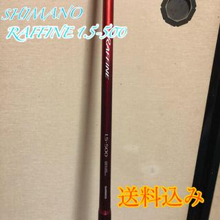 SHIMANO - シマノ ラフィーネ 1.5-500