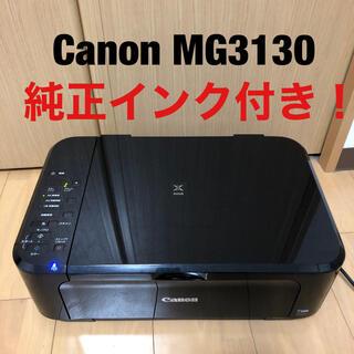 Canon - Canon スキャナ&プリンター mg3130