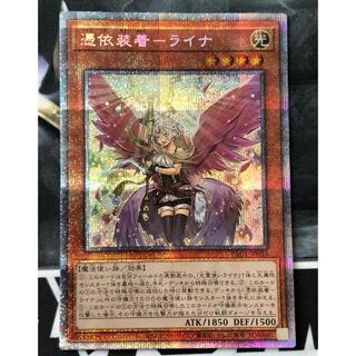 コナミ(KONAMI)の憑依装着 ライナ(シングルカード)
