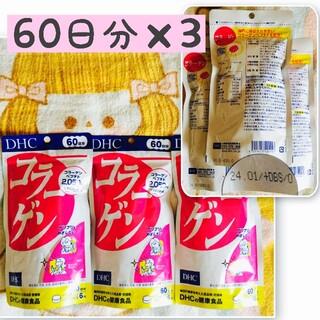 DHC - 【10/22〜SALE】 DHC コラーゲン 60日分 ×3