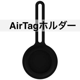 シリコンB黒 AirTag ケース エアータグ ホルダー(その他)