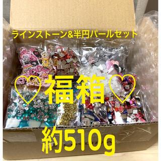 SALE♡福箱♡ラインストーン&半円パールセット♡