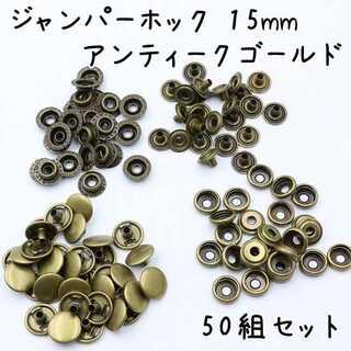 ジャンパーホック 15mm アンティークゴールド 50組 a636