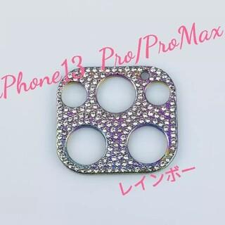 iPhone13  Pro/ProMax カメラカバー キラキラ(その他)