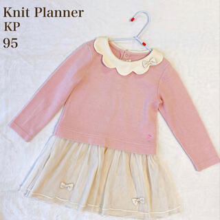 KP - 人気 ニットプランナー Knit Planner  KP ワンピース 95