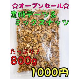 ☆オープンセール☆黒糖デーツ&ミックスナッツ 800g ドライフルーツ