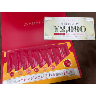 maNara - マナラ ホットクレンジングゲル サンプル