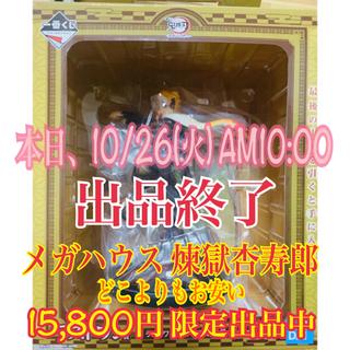 BANDAI - 一番くじ 鬼滅の刃 ラストワン賞