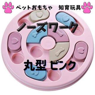 ノーズワーク 丸型 ピンク 知育玩具 犬 猫 パズル おもちゃ ペット