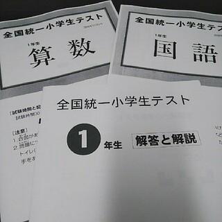 全国統一小学生テスト☆1年生☆2020年11月