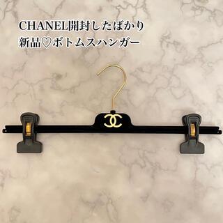 CHANEL - CHANEL新品ボトムスハンガー♡シャネルベロアゴールド♡スカートパンツハンガー
