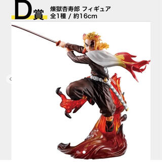BANDAI - 鬼滅の刃 一番くじ D賞 煉獄杏寿郎 フィギュア