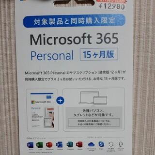 Microsoft - Microsoft 365 office365 Excel word