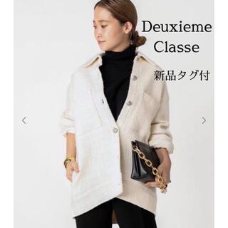 DEUXIEME CLASSE - 新品 Deuxieme Classe TWEED ジャケット ツイード ホワイト