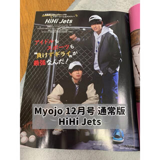 ジャニーズジュニア(ジャニーズJr.)のMyojo 2021.12月号 通常版 HiHi Jets 切り抜き(アート/エンタメ/ホビー)