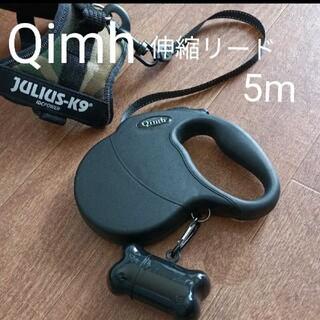 Qimh伸縮リード5mテープタイプ/中型犬〜40kg