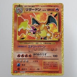 ポケモン - ポケモンカード リザードン 25th プロモカード