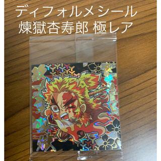 BANDAI - 【新品未開封】鬼滅の刃 ウエハース4 ディフォルメシール 煉獄杏寿郎 極レア