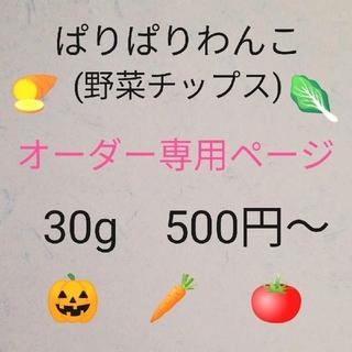 ぱりぱりわんこ (野菜チップス) オーダー専用ページ